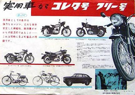 1957_SJK_1