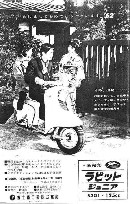 1963_Fuji_Rabbit21